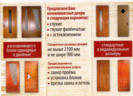 my doors