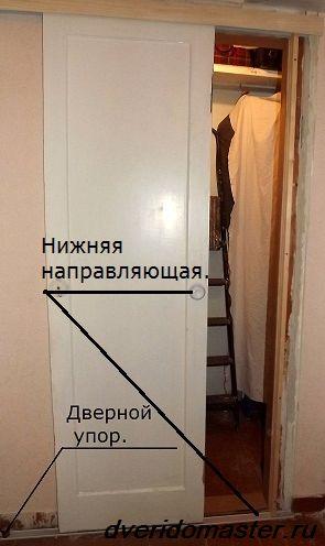 двери на роликах установка