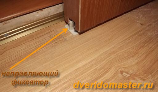 двери на роликах нижний упор